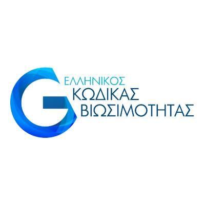 ελληνικός κώδικας βιωσιμότητας