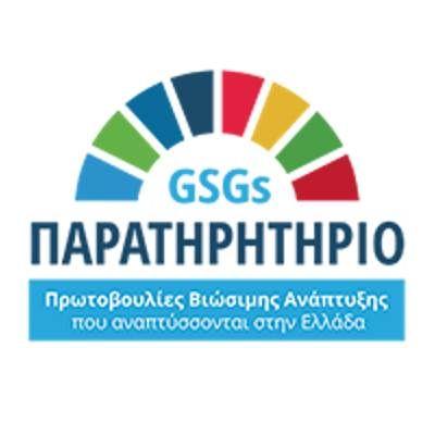 GSGs Παρατηρητήριο