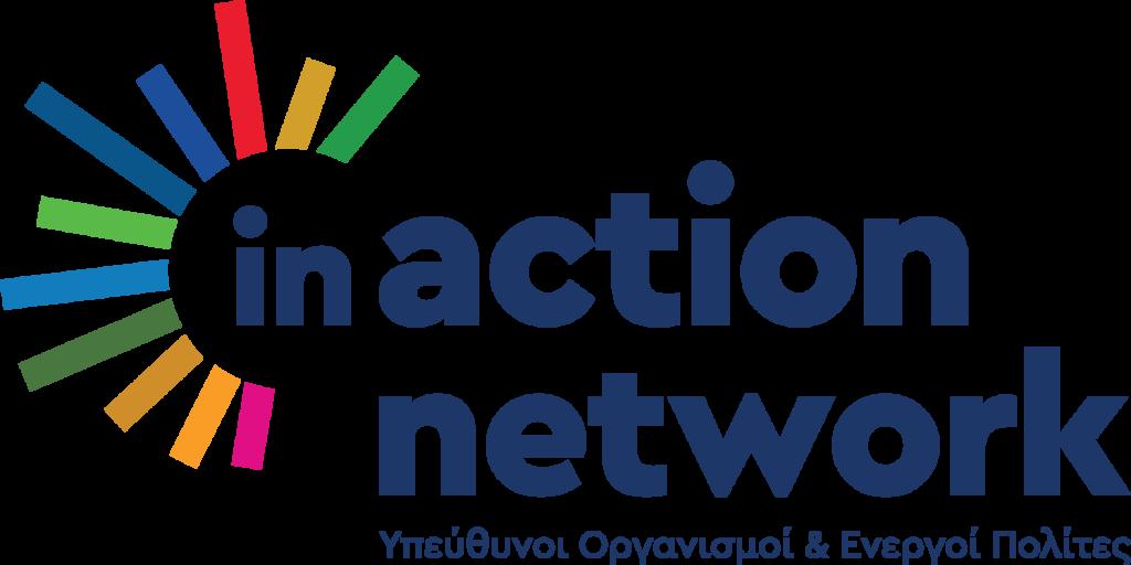 in action network, ΥΠΕΥΘΥΝΟΙ ΟΡΓΑΝΙΣΜΟΙ & ΕΝΕΡΓΟΙ ΠΟΛΙΤΕΣ
