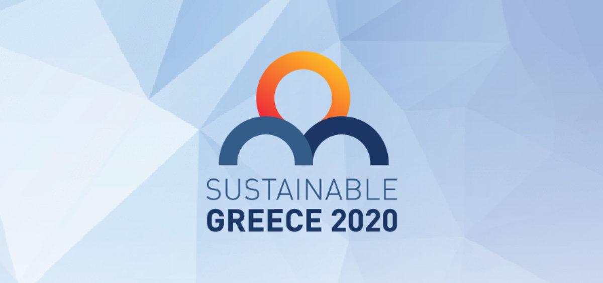 «Πρωτοβουλίας Sustainable Greece 2020» 5+1 χρόνια δράσης και αποτελέσματα